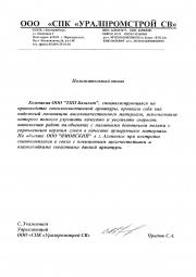 """ООО """"СПК """"Уралпромстрой СВ"""""""