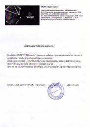 """ООО """"Кристалл"""""""